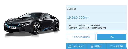 bmw i8 価格